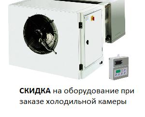 Холодильное оборудование для низкотемпературных камер.