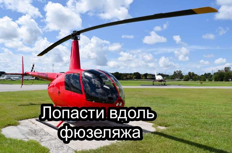 Двухлопастный вертолет