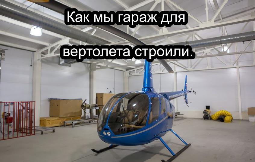 Гараж для вертолета