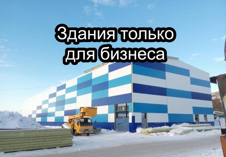 Здания для бизнеса