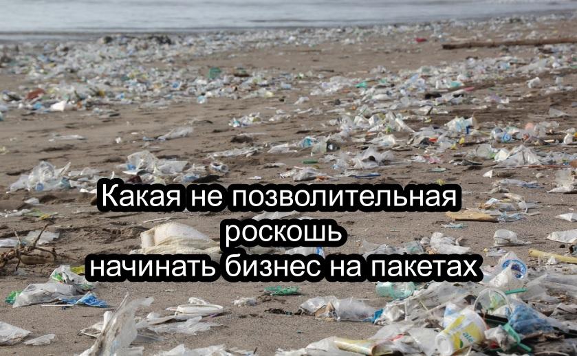 Целофанновые пакеты, мусор